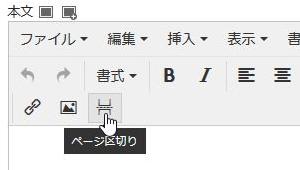 ツールバーにページ区切りボタンを追加