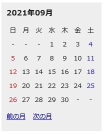 カレンダーの祝日定義の変更・延長