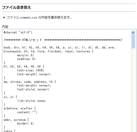 freoのファイル管理プラグインのファイル書き換えにmarkItUp!を使用するには