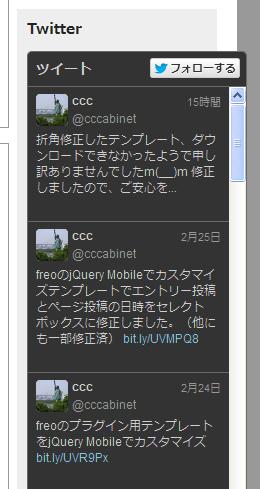 Twitterの新ウィジェットを幅220px以下のサイドバーに収める方法